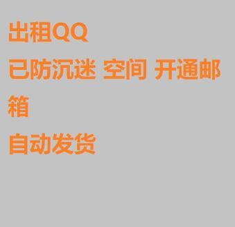 出租qq小号 随机密码 / 业务自测 / 适合网页登录 授权app  投票  / 包买前冻结